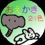 icon シンプルお絵かき