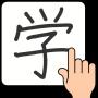 icon Chinese Handwriting Recog