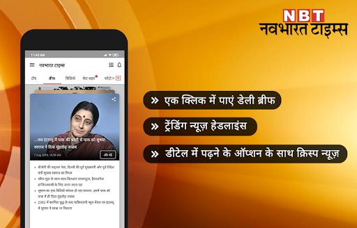 Hindi News autorstwa Navbharat Times