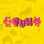 icon 藝FUN券