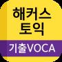 icon com.hackers.app.toeicvoca